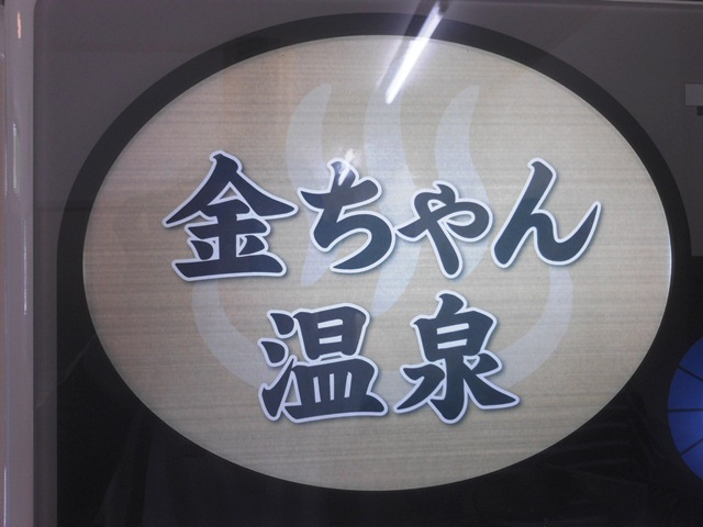 金ちゃん温泉 那須: たけぞうの温泉ブログ