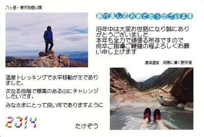 2014nennga_2